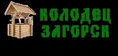 Колодец Загорск