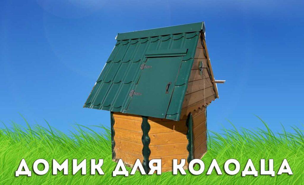 Зачем нужен домик для колодца