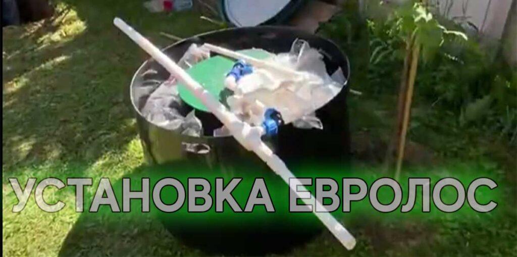 """Установка септика """"Евролос 4+"""" с принудительным выбросом в Сергиево-Посадском районе"""
